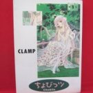 Chobits #5 Manga Japanese / CLAMP