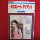 Chocolate Diary Manga Japanese / MOCHIZUKI Karin