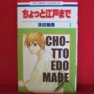 Chotto Edo Made #1 Manga Japanese / TSUDA Masami