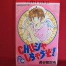 CHUsha Shichauzo Manga Japanese / HASEBE Yuri