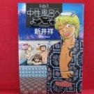 Chuuseiburo he Yokoso Manga Japanese / Arai Sho