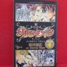 Cirque Du Freak #4 Manga Japanese / ARAI Takahiro, Darren Shan
