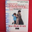 City Hunter The Secret Service #1 Full Color Manga Japanese / HOJO Tsukasa
