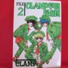 Clamp School Detectives #2 Manga Japanese / CLAMP