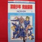 Clean Freak Fully Equipped #1 Manga Japanese / TOBINA Touya