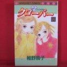 Clover #12 Manga Japanese / CHIYA Toriko