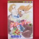 Clover #16 Manga Japanese / CHIYA Toriko