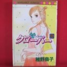 Clover #6 Manga Japanese / CHIYA Toriko