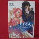 Code Geass Lelouch of the Rebellion #5 Manga Japanese / Majiko!