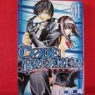 Code: Breaker #1 Manga Japanese / KAMIJYO Akimine