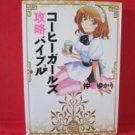 Coffee Girls Kouryaku Bible Manga Japanese / Yukari Nakai