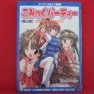 Comic Party #3 ENIX Supercomic Gekijoh vol.48 Manga Anthology Japanese