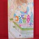 Conveni Zashikiwarashi #1 Manga Japanese / GOROUMARU Emi