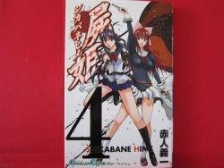 Corpse Princess #4 Manga Japanese / AKAHITO Yoshiichi
