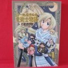 Corseltel no Ryuujitsushi Monogatari #1 Manga Japanese / Ayuma Isurugi
