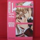 Cosplay Animal #1 Manga Japanese / SAKOU Watari