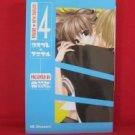 Cosplay Animal #4 Manga Japanese / SAKOU Watari