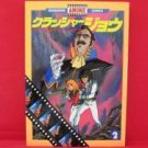 CRUSHER JOE #2 Full Color Manga Japanese / Haruka Takachiho