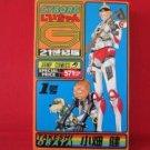 Cyborg Jiichan G 21 Seiki ban #1 Manga Japanese / OBATA Takeshi
