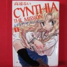 Cynthia the Mission #1 Manga Japanese / TAKATOU Rui
