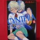Cynthia the Mission #2 Manga Japanese / TAKATOU Rui