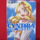 Cynthia the Mission #9 Manga Japanese / TAKATOU Rui