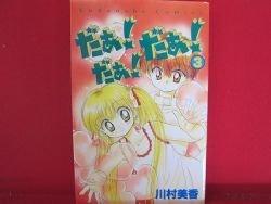 Da Da Da�UFO Baby #3 Manga Japanese / KAWAMURA Mika