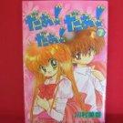 Da Da Da:UFO Baby #7 Manga Japanese / KAWAMURA Mika