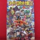 Dai 2 Ji Super Robot Taisen Alfa 4 koma Gag Battle Manga Anthology Japanese