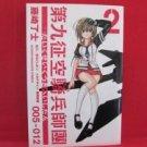 Daikusei Kuuki Heishidan #2 Manga Japanese / FUJISAKI Masato