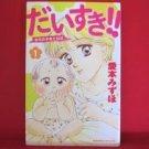 Daisuki!! Yuzu no Kosodate Nikki #1 Manga Japanese / AIMOTO Mizuho