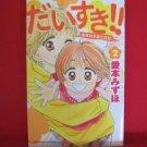 Daisuki!! Yuzu no Kosodate Nikki #2 Manga Japanese / AIMOTO Mizuho
