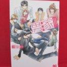 Danke!! Manga Japanese / SUGAI Aya