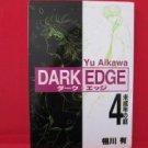 Dark Edge #4 Manga Japanese / AIKAWA Yu