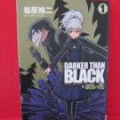 Darker than Black: Shikkoku no Hana #1 Manga Japanese / BONES, OKAMURA Tensai, IWAHARA Yuji