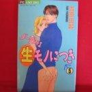 Darling wa Namamono ni Tsuki #5 Manga Japanese / YOSHIHARA Yuki