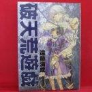 Dazzle #1 Manga Japanese / ENDOU Minari