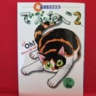 Debu Neko #2 Manga Anthology Japanese