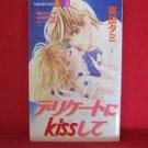 Delicate ni Kiss Shite Manga Japanese / TAKADA Tami