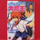 Demon King Daimao #1 Ichiban Ushiro no Daimaou Manga Japanese / MIZUKI Shoutarou, ITOU Souichi