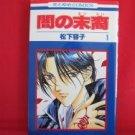 Descendants of Darkness #1 Manga Japanese / MATSUSHITA Yoko