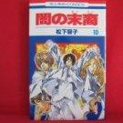 Descendants of Darkness #10 Manga Japanese / MATSUSHITA Yoko
