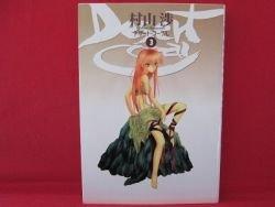 Desert Coral #3 Manga Japanese / MURAYAMA Wataru