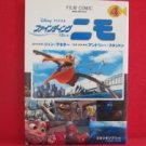 Disney Finding Nimo #4 Full Color Manga Japanese