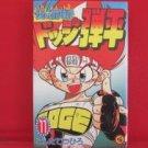 Dodge Danpei #11 Manga Japanese / KOSHITA Tetsuhiro