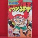 Dodge Danpei #12 Manga Japanese / KOSHITA Tetsuhiro