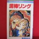 Dorobou Ring Manga Japanese / KADUKI Ruka