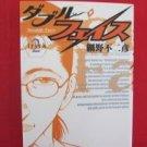 Double Face #2 Manga Japanese / HOSONO Fujihiko