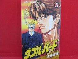 Double Hard #29 Manga Japanese / KONNO Naoki