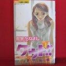 Doubt #4 Manga Japanese / IZUMI Kaneyoshi